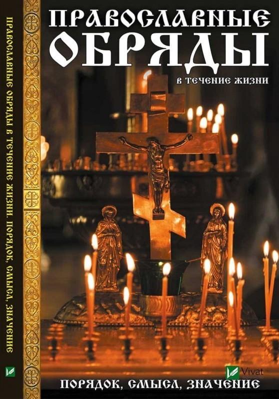 """Купить книгу """"Православные обряды в течение жизни. Порядок смысл значение"""""""