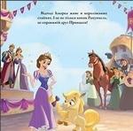 """Купить книгу """"Королівські улюбленці. Улюблені казки"""""""