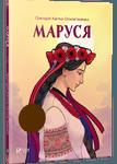 Маруся - купить и читать книгу