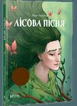 """Купить книгу """"Лісова пісня"""""""