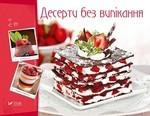 Десерти без випікання - купить и читать книгу