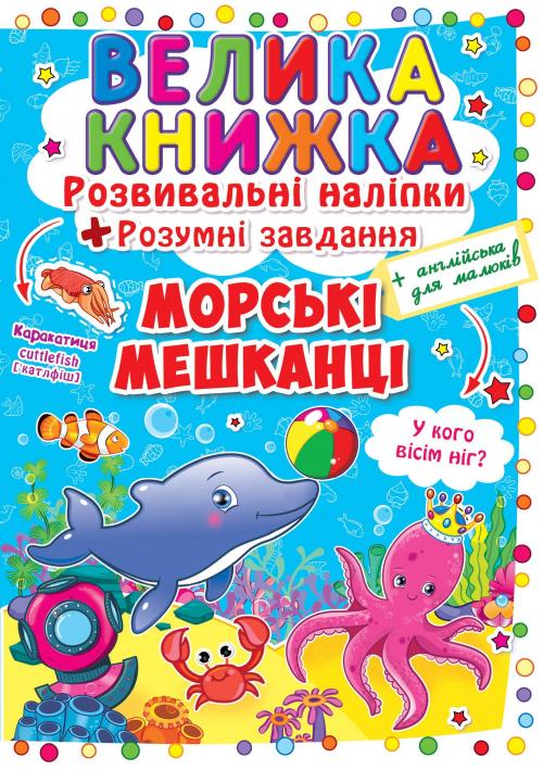 """Купить книгу """"Велика книжка. Розвивальні наліпки. Розумнi завдання. Морські мешканці"""""""
