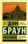 Ангелы и демоны - купить и читать книгу