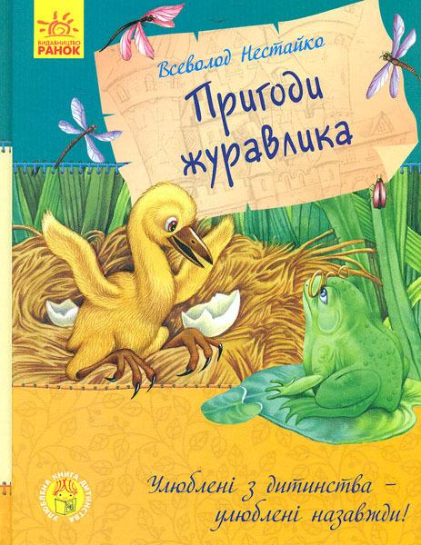 "Купить книгу ""Пригоди журавлика"""