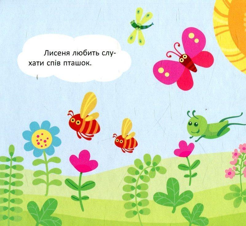 """Купить книгу """"Лисеня та його друзі"""""""