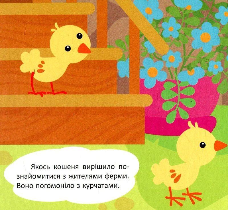 """Купить книгу """"Пригоди кошеняти"""""""