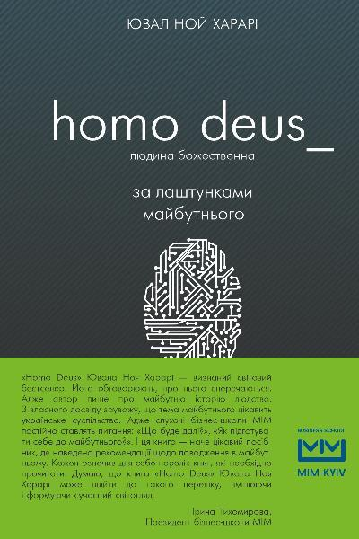 """Купить книгу """"Homo Deus: за лаштунками майбутнього"""""""