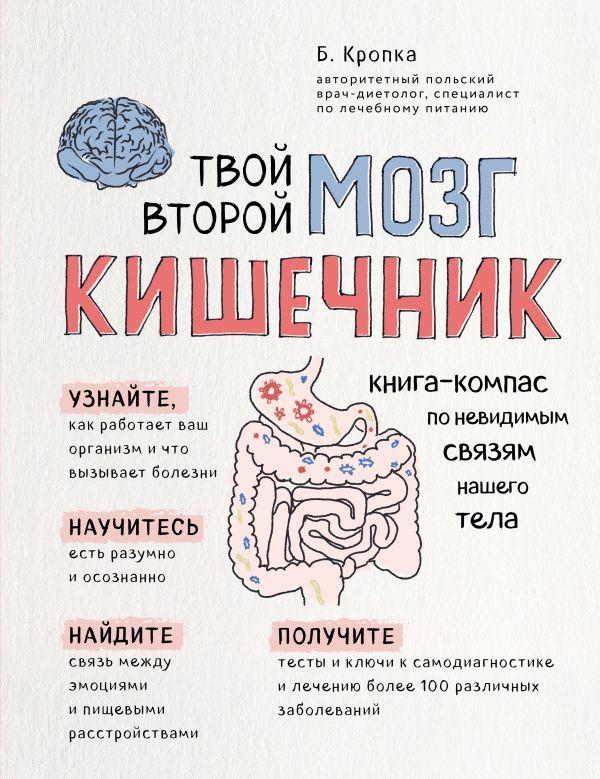 """Купить книгу """"Твой второй мозг - кишечник. Книга-компас по невидимым связям нашего тела"""""""