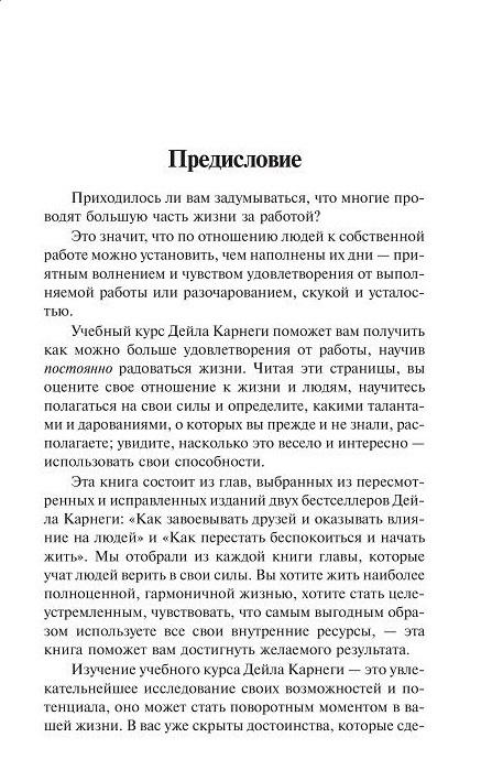 """Купить книгу """"Как наслаждаться жизнью и получать удовольствие от работы"""""""