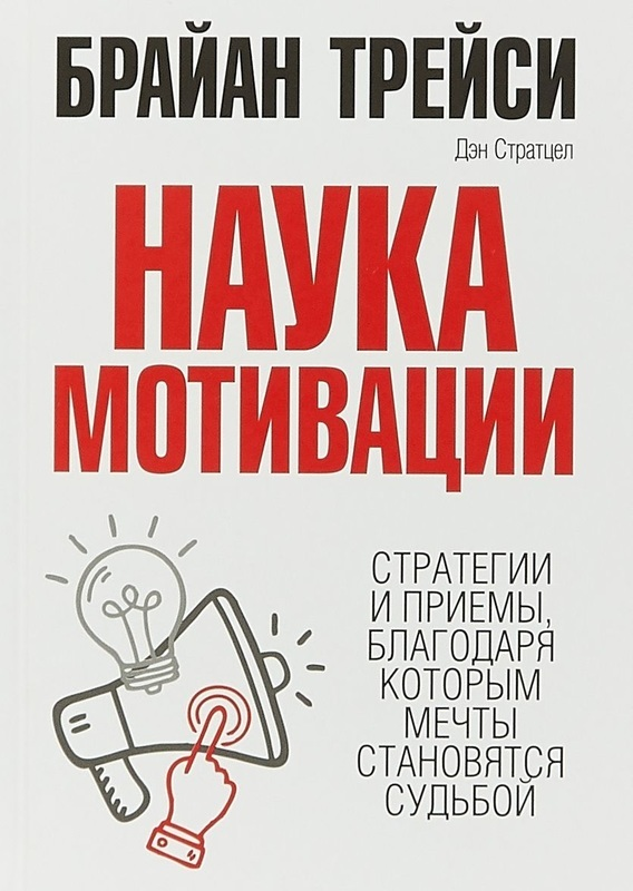 """Купить книгу """"Наука мотивации"""""""