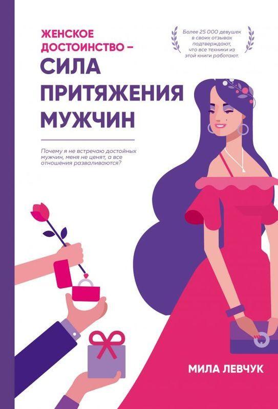 """Купить книгу """"Женское достоинство - сила притяжения мужчин"""""""