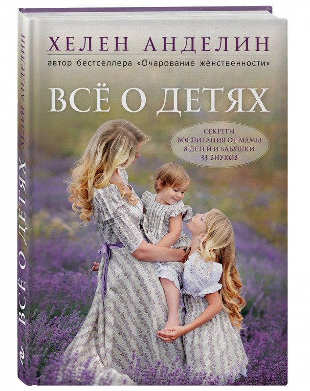 """Купить книгу """"Все о детях. Секреты воспитания от мамы 8 детей и бабушки 33 внуков"""""""