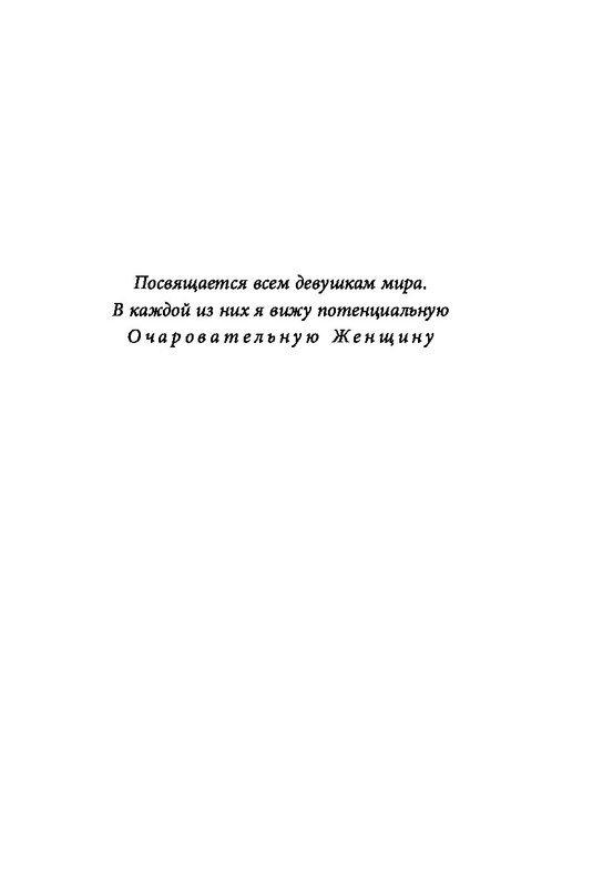 """Купить книгу """"Очаровательная девушка"""""""