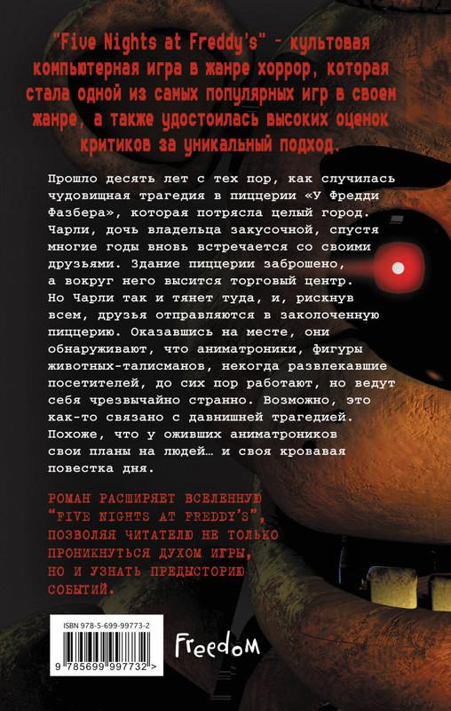 """Купить книгу """"Пять ночей у Фредди. Серебряные глаза"""""""
