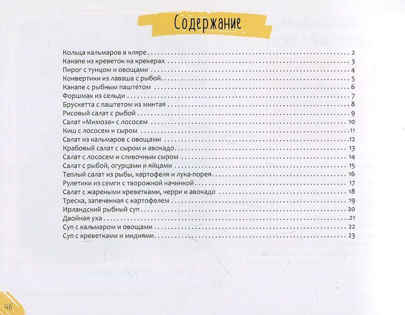 """Купить книгу """"Рыба и морепродукты"""""""