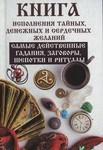 Книга исполнения тайных, денежных и сердечных желаний. Самые действенные гадания, заговоры, шепотки и ритуалы