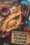 Пироги на любой вкус. Осетинские, грузинские, татарские и другие