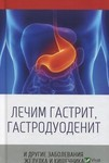 Лечим гастрит, гастродуоденит, холецистит и другие заболевания желудка и кишечника