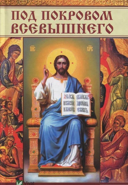 """Купить книгу """"Под покровом Всевышнего. Молитвы на всякую потребу"""""""