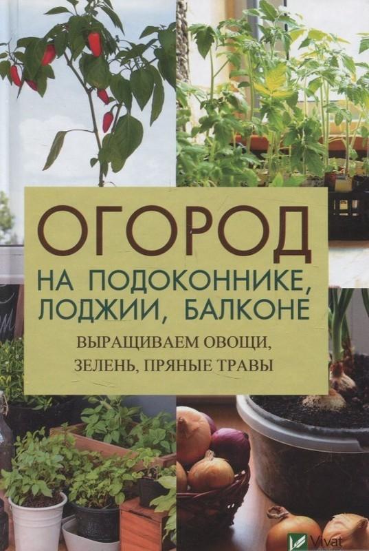 """Купить книгу """"Огород на подоконнике, лоджии, балконе. Выращиваем овощи, зелень, пряные травы"""""""