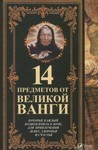 """Купить книгу """"14 предметов от великой Ванги, которые каждый должен иметь в доме, для привлечения денег, здоровья и счастья"""""""