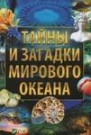 Тайны и загадки Мирового океана - купить и читать книгу