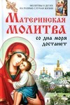 """Купить книгу """"Материнская молитва со дна моря достанет"""""""