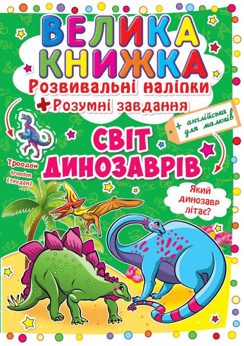 """Купить книгу """"Велика книжка. Розвивальні наліпки. Розумнi завдання. Світ динозаврів"""""""