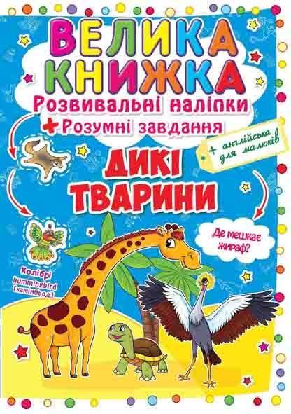 """Купить книгу """"Велика книжка. Розвивальні наліпки. Розумнi завдання. Дикі тварини"""""""