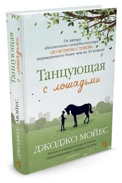 """Купить книгу """"Танцующая с лошадьми"""""""