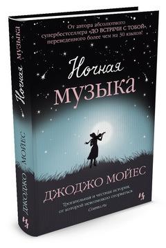 """Купить книгу """"Ночная музыка"""""""