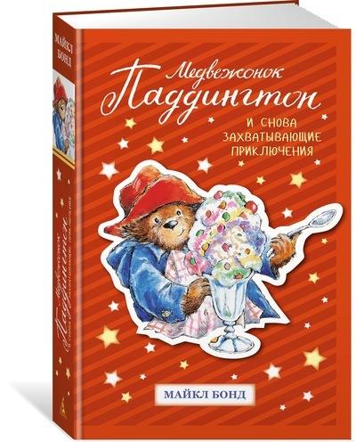 """Купить книгу """"Медвежонок Паддингтон. И снова захватывающие приключения"""""""