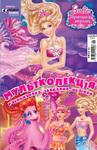 """Купить книгу """"Мультколекція. Випуск 46. Барбі. Принцеса перлин"""""""