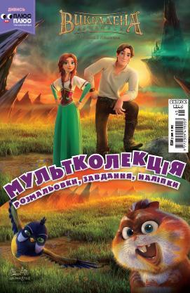 """Купить книгу """"Мультколекція. Випуск 45. Викрадена принцеса. Руслан і Людмила"""""""