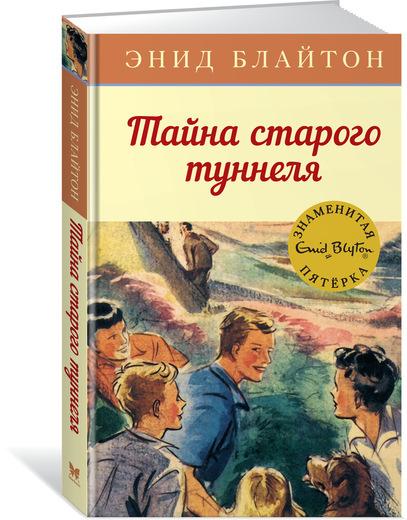 "Купить книгу ""Тайна старого туннеля"""