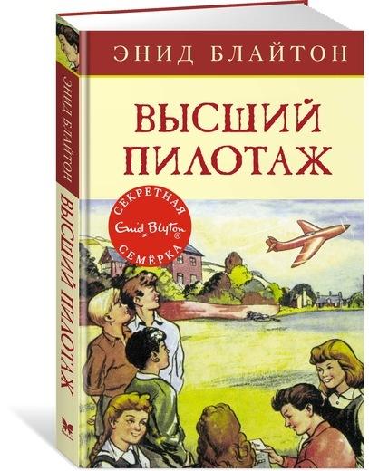 """Купить книгу """"Высший пилотаж"""""""