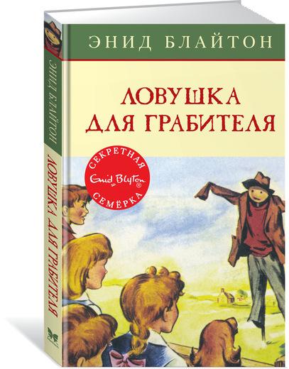 """Купить книгу """"Ловушка для грабителя"""""""