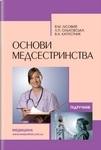Основи медсестринства. Підручник - купити і читати книгу