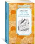 Пеппи Длинныйчулок в стране Веселии - купить и читать книгу