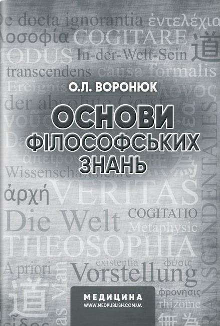 """Купить книгу """"Основи філософських знань. Навчально-методичний посібник"""""""