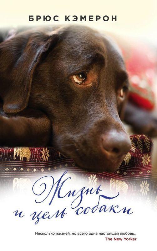 """Купить книгу """"Жизнь и цель собаки"""""""