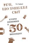 Речі, що змінили світ. Історія економіки в 50 винаходах