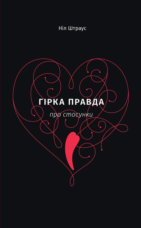 """Купить книгу """"Гірка правда про стосунки"""""""