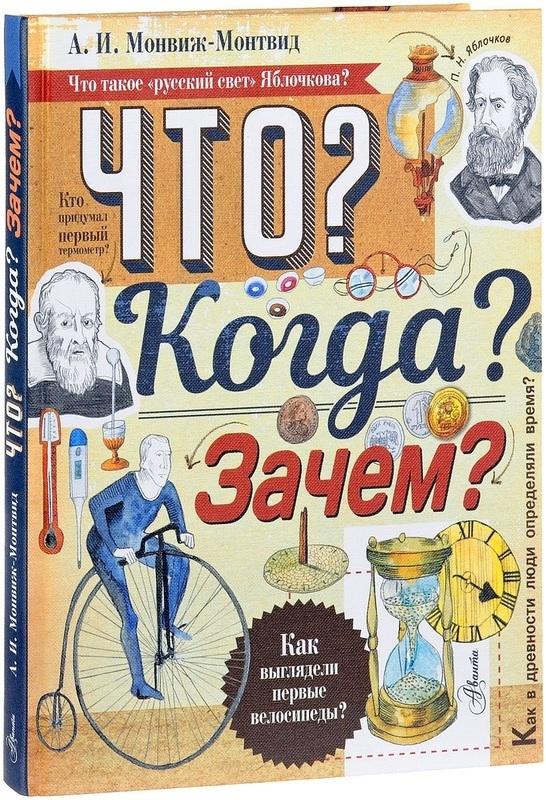 """Купить книгу """"Что? Когда? Зачем?"""""""