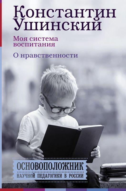 """Купить книгу """"Моя система воспитания. О нравственности"""""""