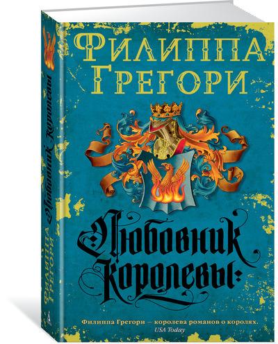 """Купить книгу """"Любовник королевы"""""""