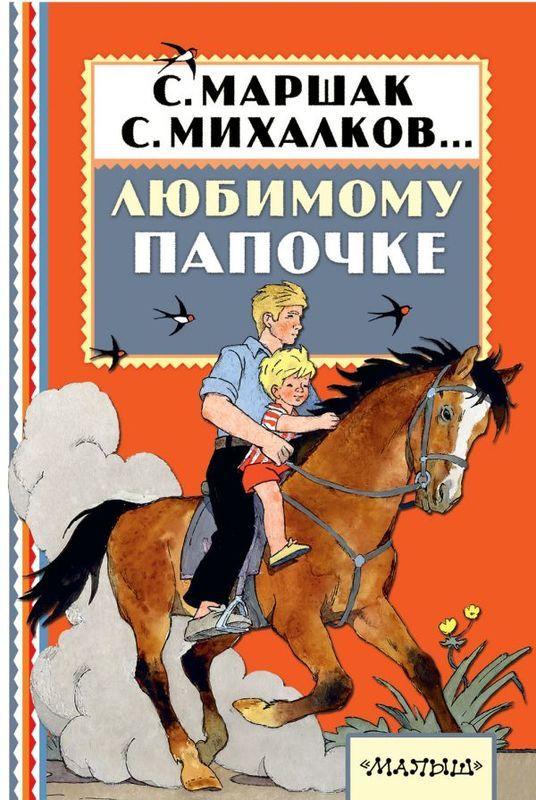 """Купить книгу """"Любимому папочке"""""""