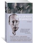 Владимир Набоков. Стихи - купити і читати книгу
