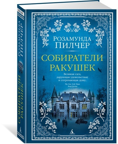 Собиратели ракушек - купить и читать книгу