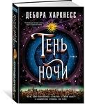 """Купить книгу """"Тень ночи"""""""